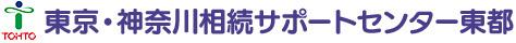 東京・神奈川相続サポートセンター東都